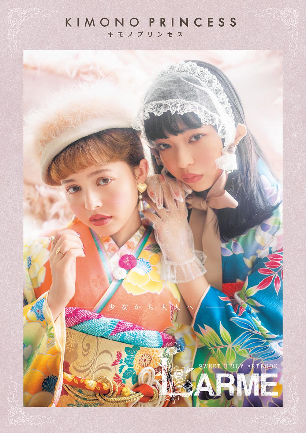 KIMONO PRINCESS 2019 Vol.2