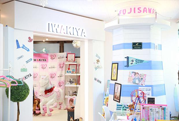 IWAKIYA藤沢店