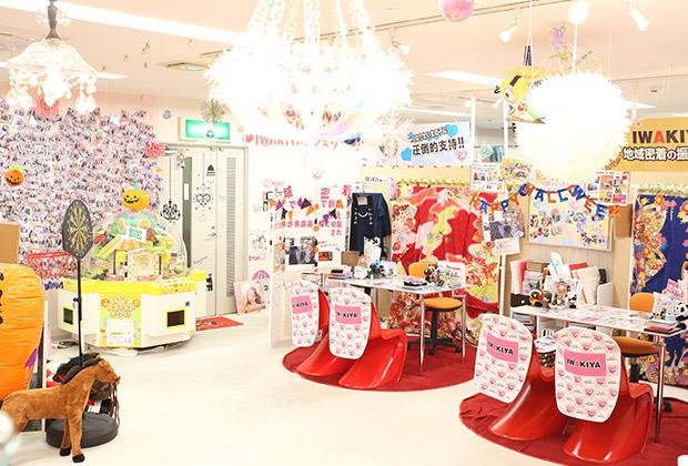 IWAKIYA横須賀店